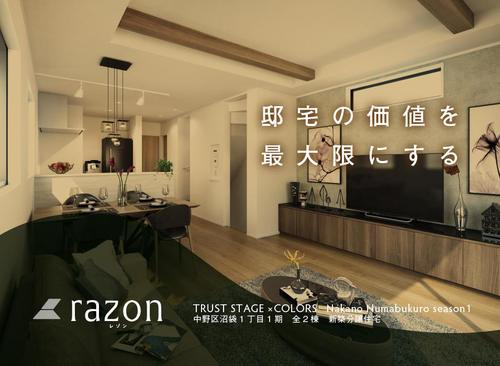 トラストステージ×Colors【Razon-レゾン-】<br/>中野区沼袋1丁目1期 全2棟