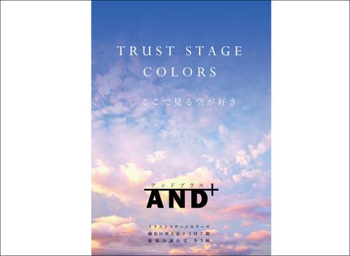 トラストステージ×COLORS【AND+】<br/>練馬区西大泉1丁目7期 全3棟 ◆販売予告◆