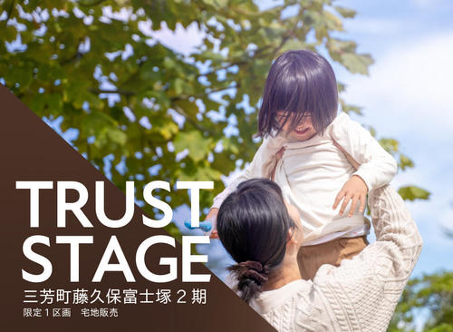 トラストステージ 三芳町藤久保2期<br/> ★限定1区画★ 新登場!