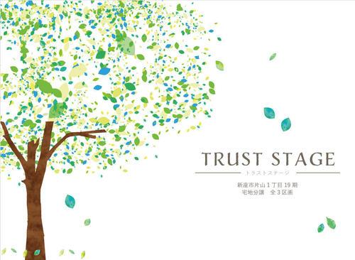 トラストステージ 新座市片山1丁目19期 全3区画 ◆販売予告◆