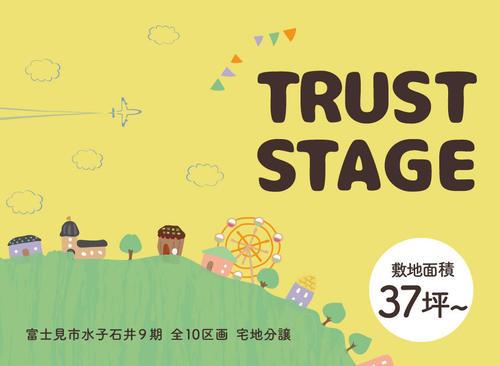 トラストステージ <br/>富士見市水子石井9期 全10区画<br/>◆今回販売4区画◆