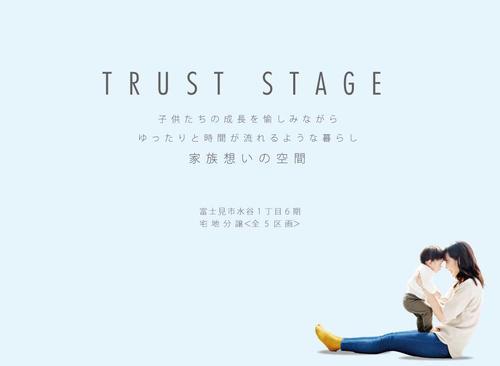 トラストステージ富士見市水谷1丁目6期 全5区画 ◆販売予告◆