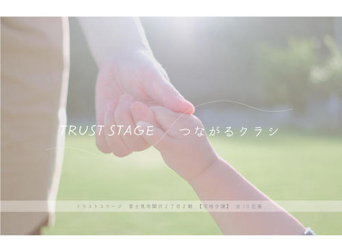 トラストステージ 富士見市関沢2丁目2期 全10区画 ◆販売予告◆