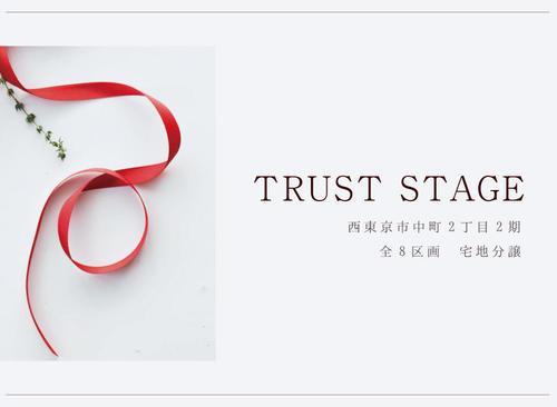 トラストステージ 西東京市中町2丁目2期 全8区画<br/>◆第一期分譲 販売予告◆