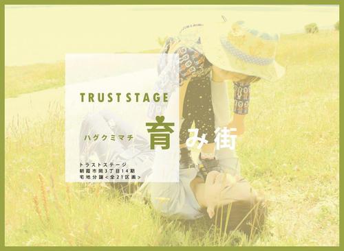 トラストステージ<br/>朝霞市岡3丁目14期全21区画◆販売予告◆