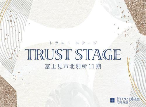 トラストステージ<br/>富士見市水子北別所11期 全3区画 ◆販売予告◆