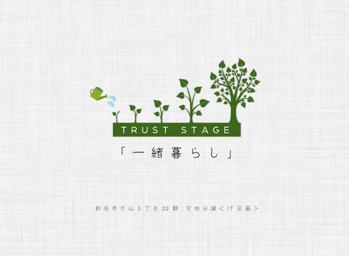 トラストステージ 新座市片山3丁目20期<br/>第一期分譲販売開始!