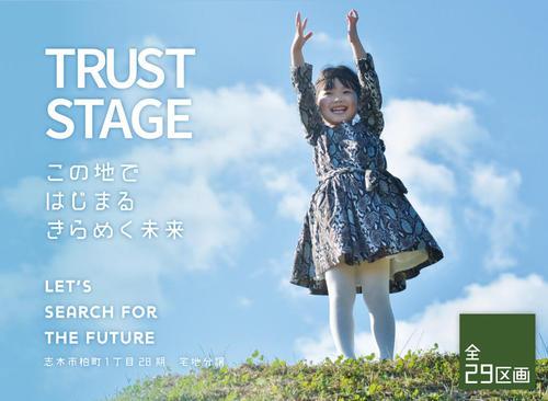 トラストステージ志木市柏町1丁目 28期 全29区画 ◆販売予告◆