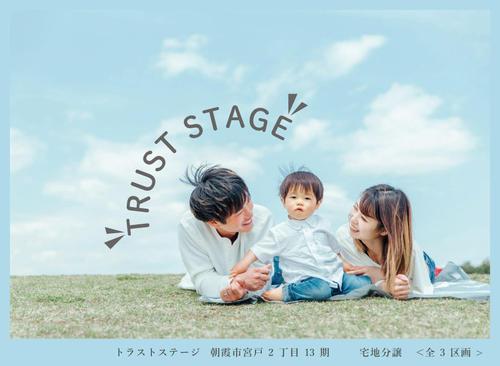 トラストステージ 朝霞市宮戸2丁目13期 全3区画 ◆販売予告◆
