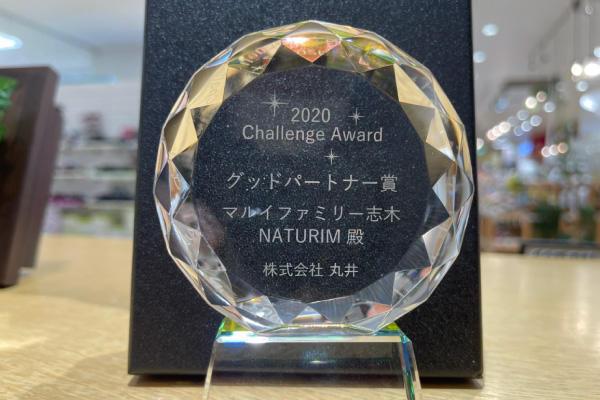 株式会社丸井様より「グッドパートナー賞」を受賞いたしました。