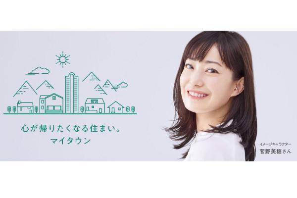 【マイタウン30周年企画】菅野美穂さんがマイタウンのイメージキャラクターに決定しました。