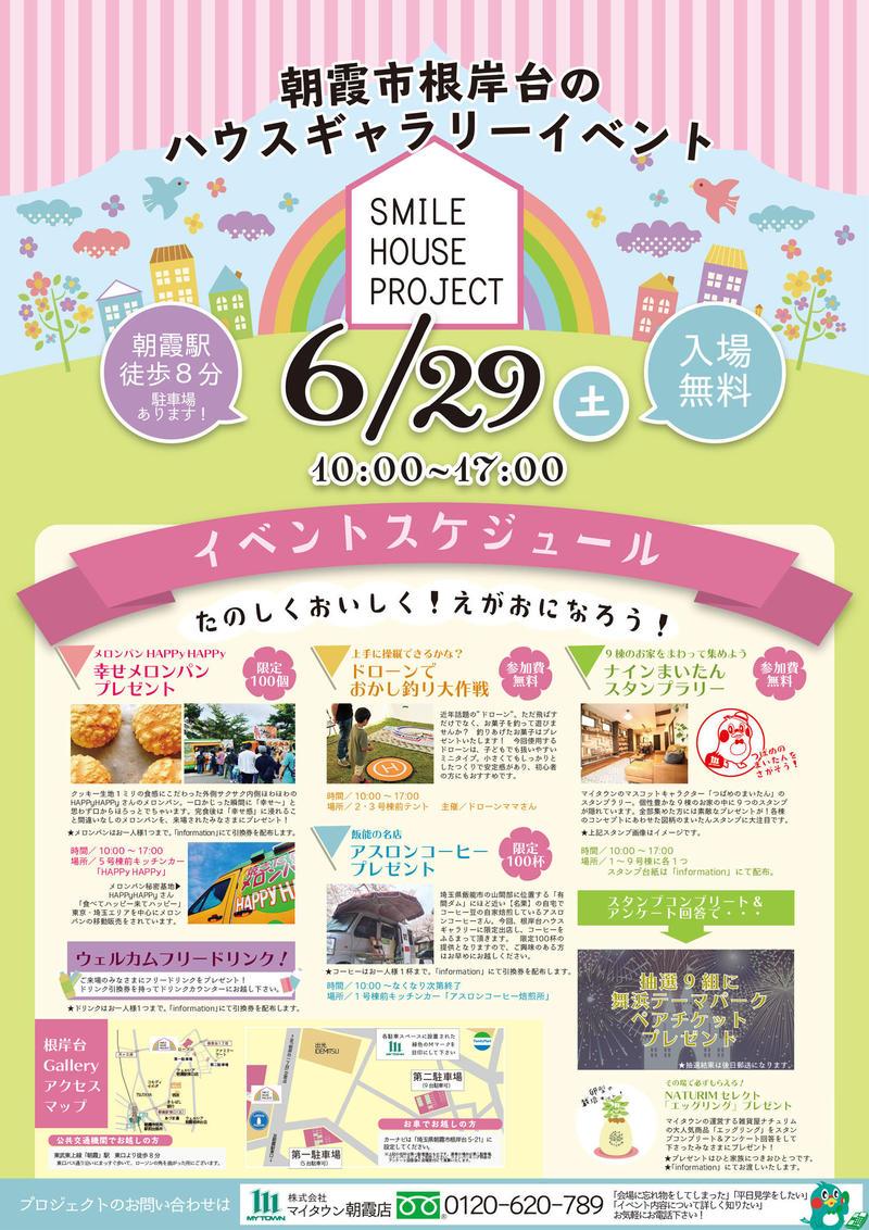 SPJ_イベントポスター 3日目.jpg