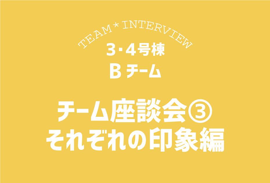 Bチーム座談会③