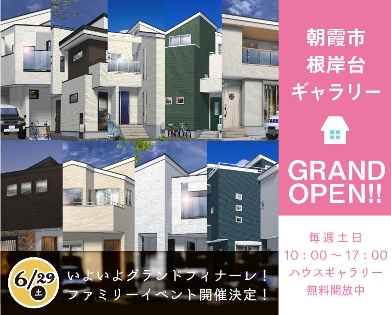 埼玉県朝霞市に期間限定の住宅展示2019年春OPEN
