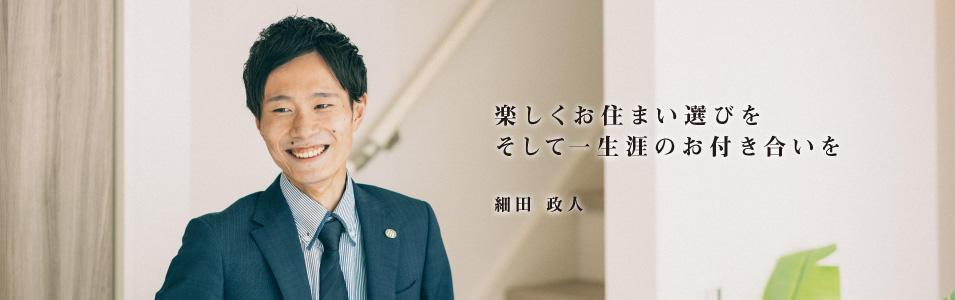 細田 政人