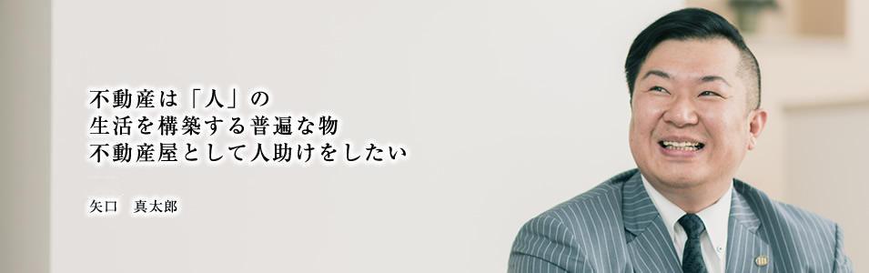 矢口 真太郎