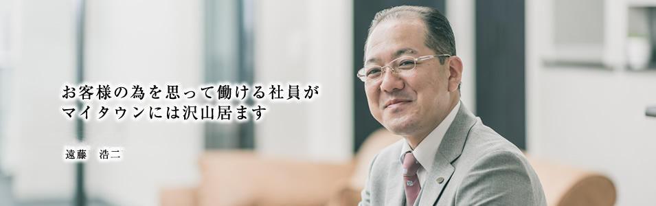 遠藤 浩二